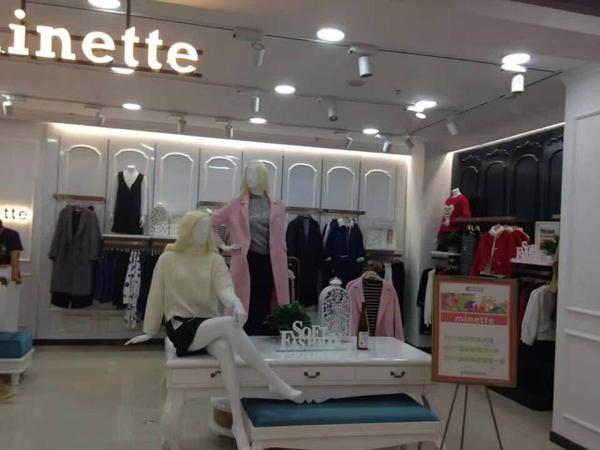 …minette女装加盟店