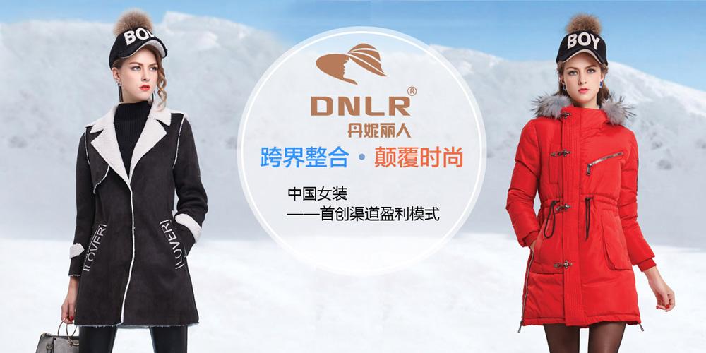丹妮丽人DNLR