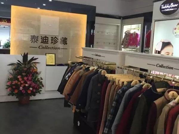 泰迪珍藏童装店品牌旗舰店店面