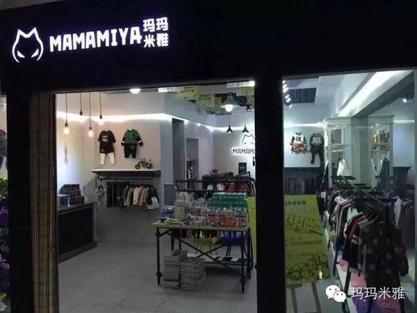 玛玛米雅潮童专卖店