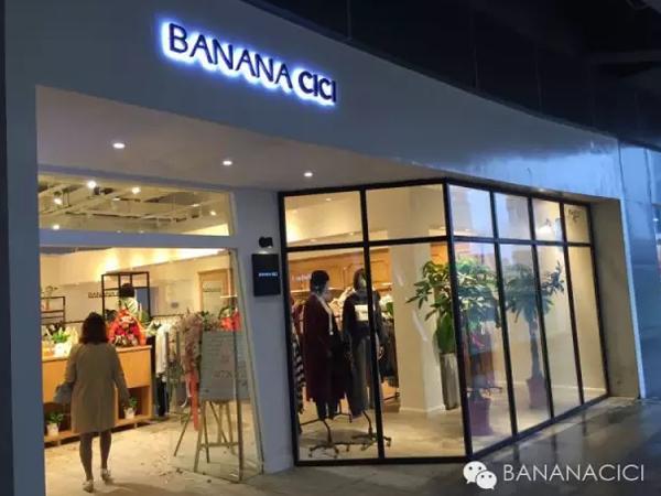 BANANA CICI店铺图