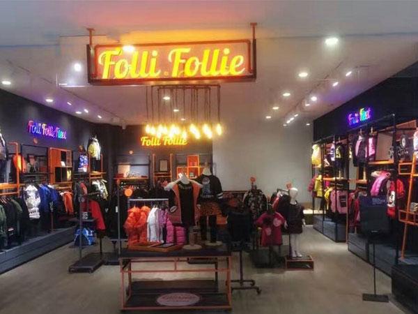 芙丽芙丽FolliFollie童装店