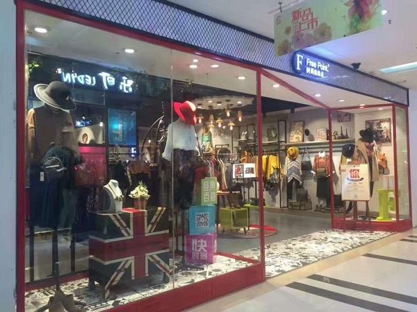 时尚自由点女装专卖店