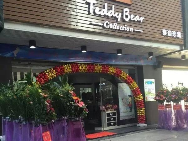 泰迪熊童装店