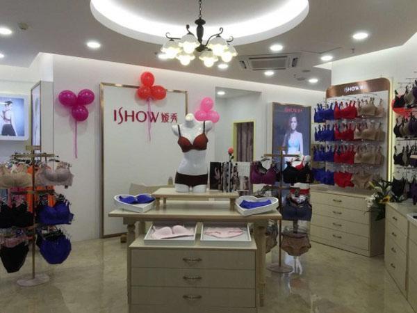 ishow - 嫒秀内衣品牌终端店