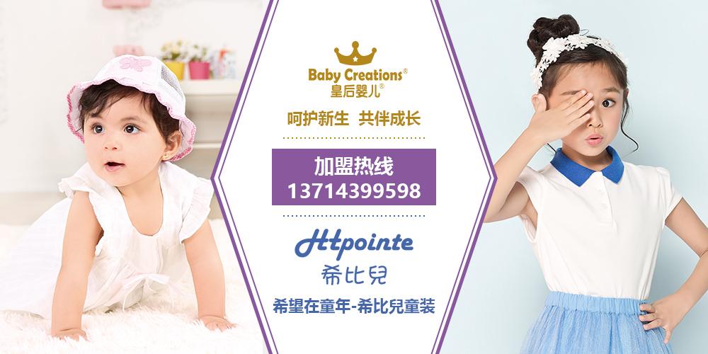 皇后婴儿Baby Creations