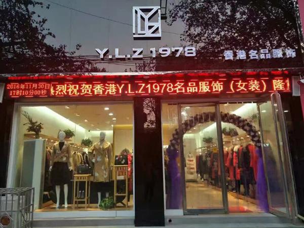 YLZ1978女装形象店