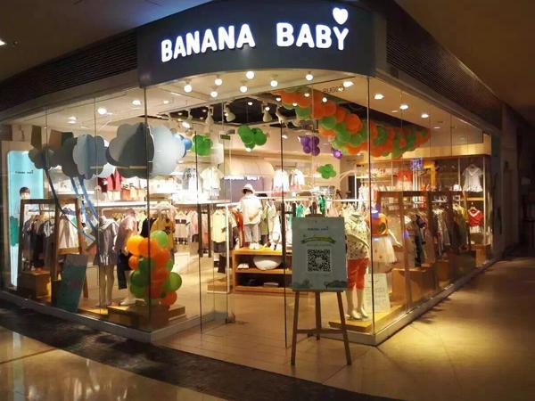 BANANA BABY童装店铺图