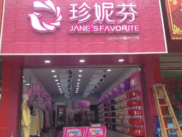 珍妮芬店铺展示