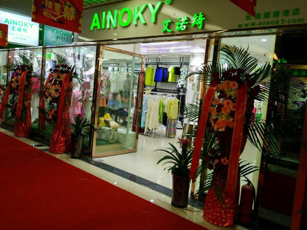 艾诺绮时尚女装店