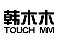 韩木木内衣品牌
