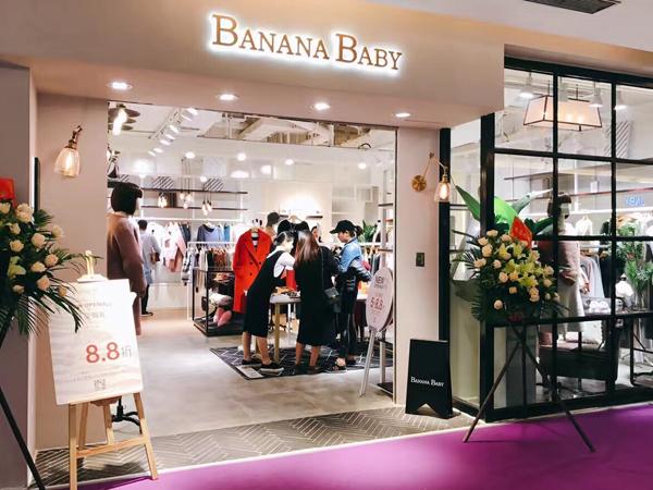香蕉宝贝BANANA BABY店铺图