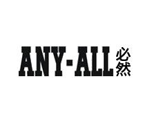 必然ANY-ALL