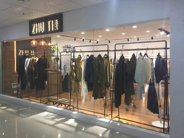 ZHU TI主提时尚女装店