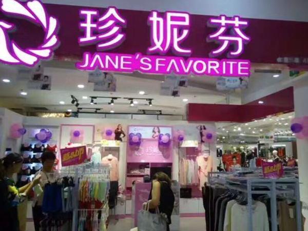 珍妮芬实体店铺图