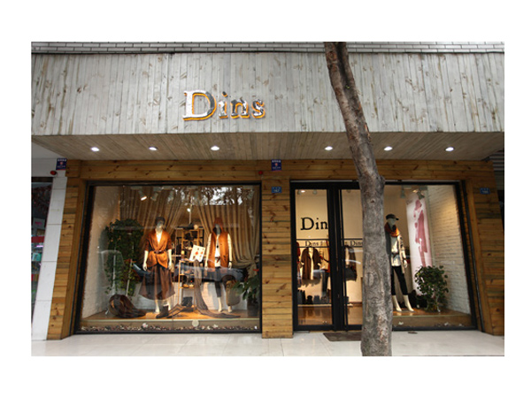 Dins底色时尚女装店