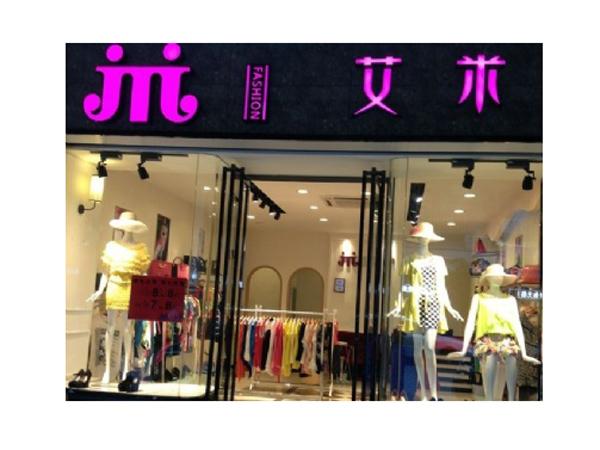 艾米时尚女装店展示