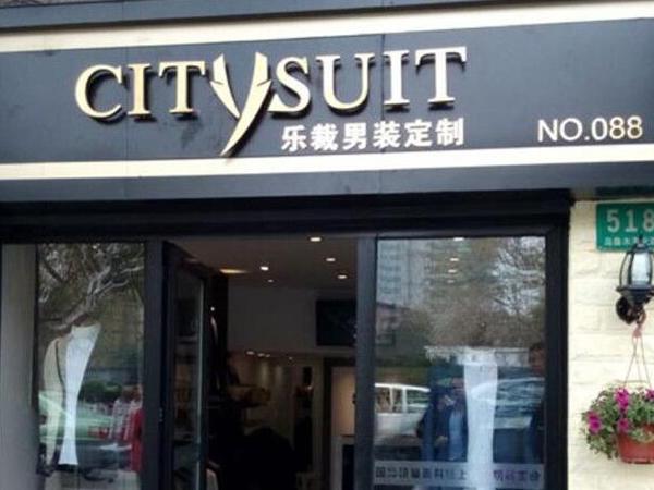 乐裁CITYSUIT店铺展示品牌旗舰店店面