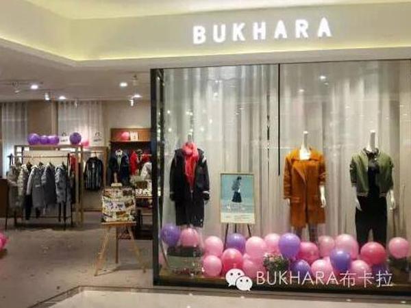 BUKHARA 布卡拉女装专卖店