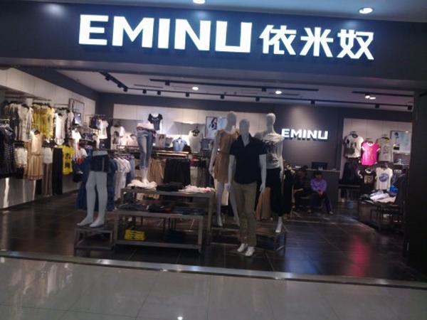 依米奴 - eminu时尚女装店铺