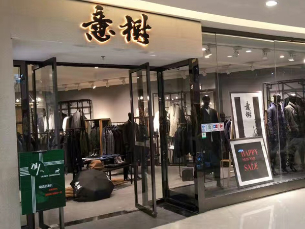 意树中国风男装店