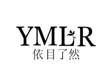 依目了然YMLR