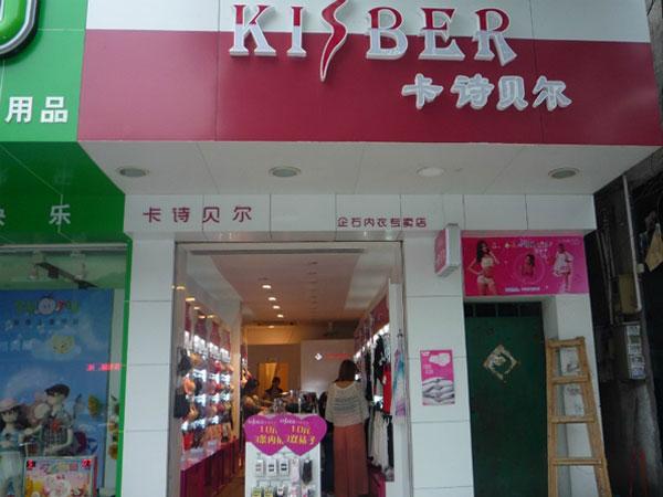 卡诗贝尔内衣店展示品牌旗舰店店面