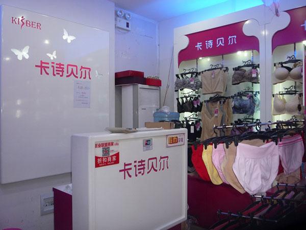 卡诗贝尔陈列图品牌旗舰店店面