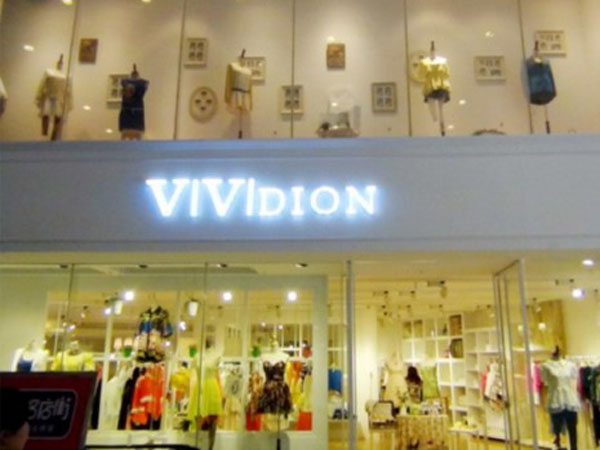 薇薇女装店铺展示