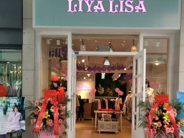LIYALISA莉雅莉萨女装店铺图 品牌旗舰店店面