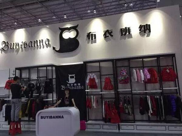 布衣班纳品牌童装实体终端展示品牌旗舰店店面