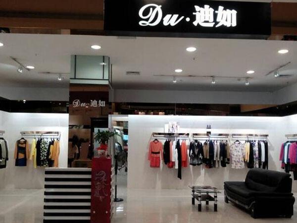 迪如女装品牌终端店铺展示