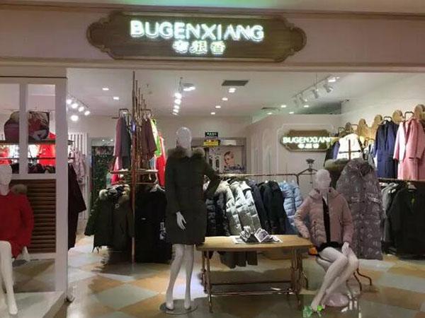 布根香女装品牌终端实体店形象品牌旗舰店店面