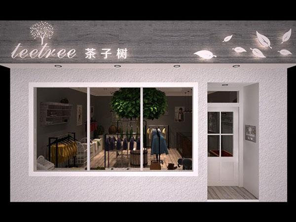 茶子树品牌终端形象展示