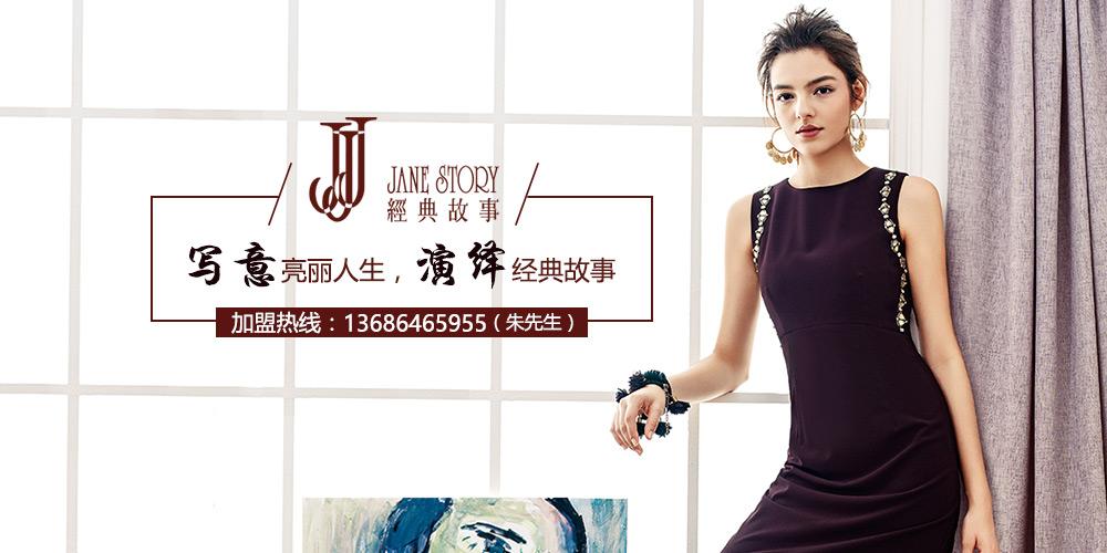 经典故事JANE STORY