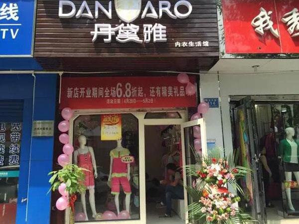丹黛雅店铺展示