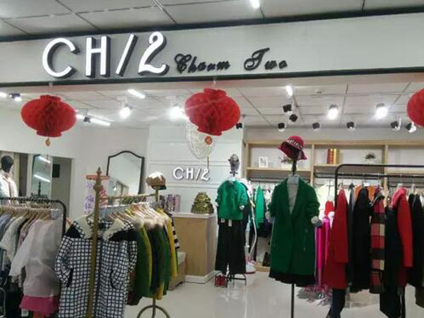 虫二CH/2品牌终端实体形象品牌旗舰店店面