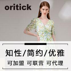 香港时尚女装奥伦提诚邀加盟!