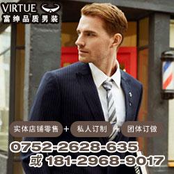 开男装店 就选30年富绅品质男装!
