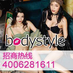 布迪设计BodyStyle时尚内衣诚邀加盟!