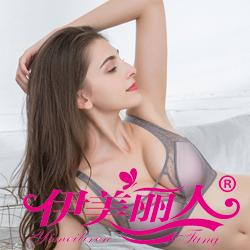 伊美丽人中国时尚内衣领军品牌