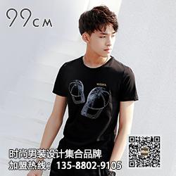 99cm—快时尚男装品牌