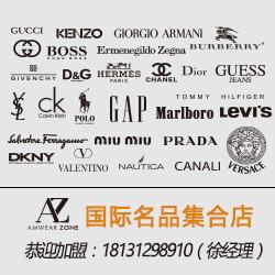 AZ国际名品集合店恭迎加盟