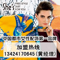 She's,都市女性配饰第一品牌,献给内心浪漫的女性