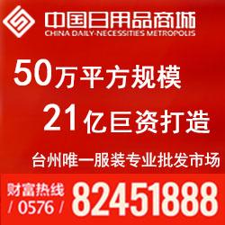 浙江路桥中国日用品商城股份有限公司