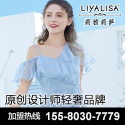 LIYA LISA莉雅莉萨女装 6万开店 全程赋能
