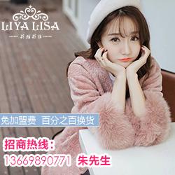 莉雅莉萨LIYA LISA女装0加盟100%换货