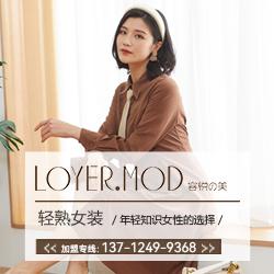 百城千店,少淑典范——Loyer mod容悦品牌,诚邀您的加盟