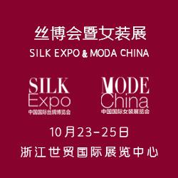 中国国际丝绸博览会暨女装展览会10月开启