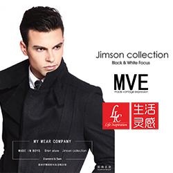 MVE(曼维尔)--全球化风尚服饰品牌 诚邀您的加盟